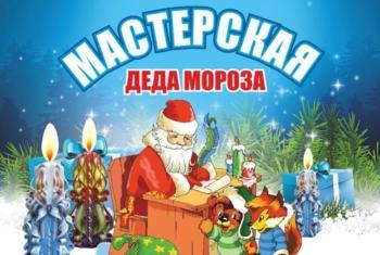 Арт-мастерская Деда Мороза